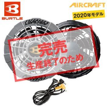 AC241-95 バートル エアークラフ