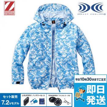自重堂Z-DRAGON 74170SET [春夏用]空調服セット 長袖ブルゾン(フード付)