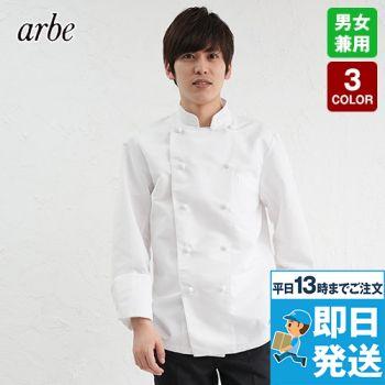 AS-6208 チトセ(アルベ) 長袖/コックコート(男女兼用)
