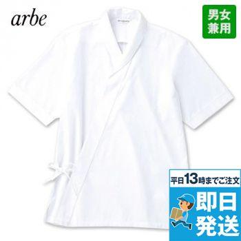 DN-6856 チトセ(アルベ) 七分袖/ジンベイ(男女兼用)