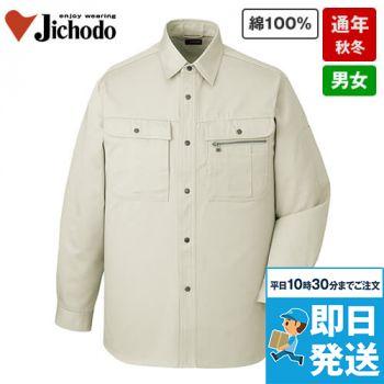 自重堂 41604 綿100%長袖シャツ