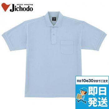 47614 自重堂 吸汗速乾半袖ポロシャツ(ポケ付き)