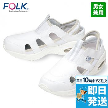 F-001 FOLK(フォーク) ナースフィット(男女兼用)
