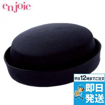 en joie(アンジョア) OP601 帽子 メッシュ