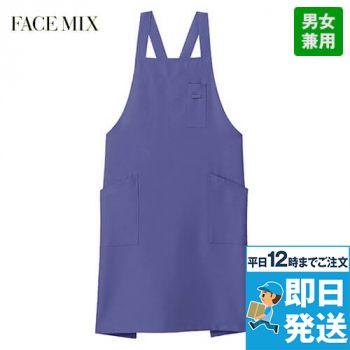 FK7163 FACEMIX バッククロス胸当てエプロン(男女兼用)