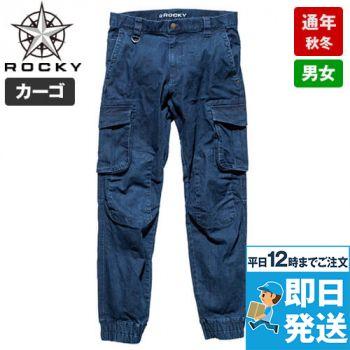 RP6905 ROCKY デニムジョガーカーゴパンツ(男女兼用)