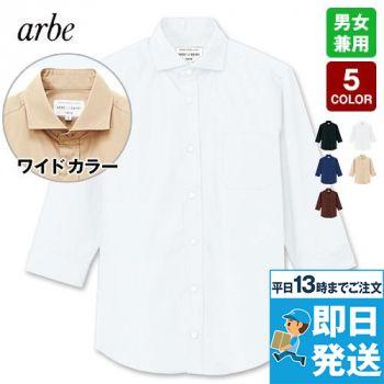 EP-8364 チトセ(アルベ) 七分袖/ワイドカラーシャツ(男女兼用)