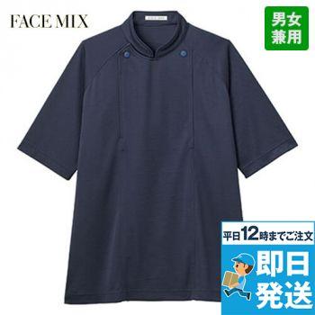 FB4550U FACEMIX ニットコックシャツ(男女兼用)