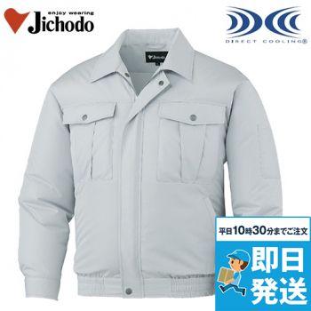 自重堂 87000 [春夏用]空調服 長袖ブルゾン ポリ100%