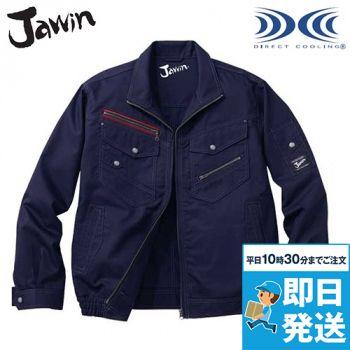 自重堂 54030  [春夏用]JAWIN 空調服 制電 長袖ブルゾン