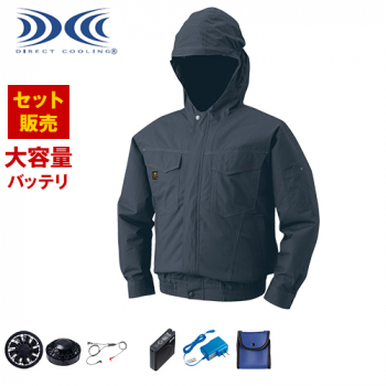 KU91410SET 空調服 フード付綿薄手ブルゾン