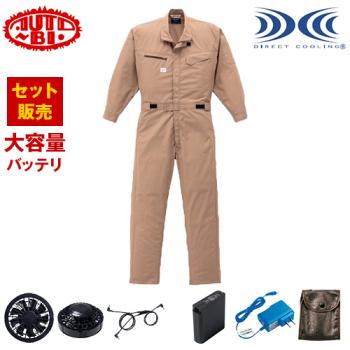 1-9850SET 山田辰 AUTO-BI 空調服 長袖つなぎ 開衿
