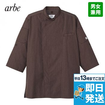 AS-8609 チトセ(アルベ) コックシャツ/七分袖(男女兼用)