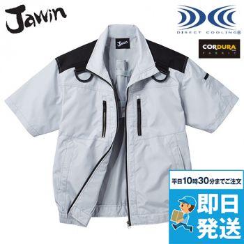 自重堂JAWIN 54090 [春夏用]空調服 フルハーネス対応 半袖ブルゾン