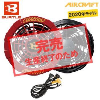 AC241-96 バートル エアークラフト[空調服] ファンユニット(限定カラー)