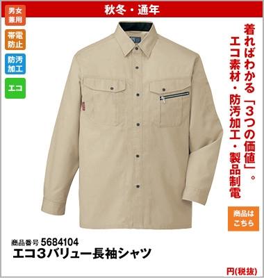エコ3バリュー長袖シャツ
