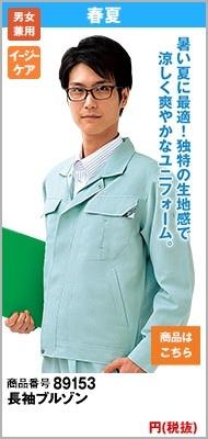 桑和の作業服長袖ブルゾン