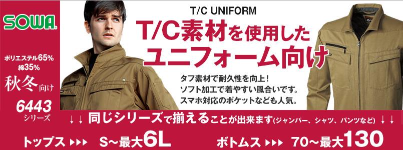 作業服桑和の6443。TC素材を使用したユニフォーム向け
