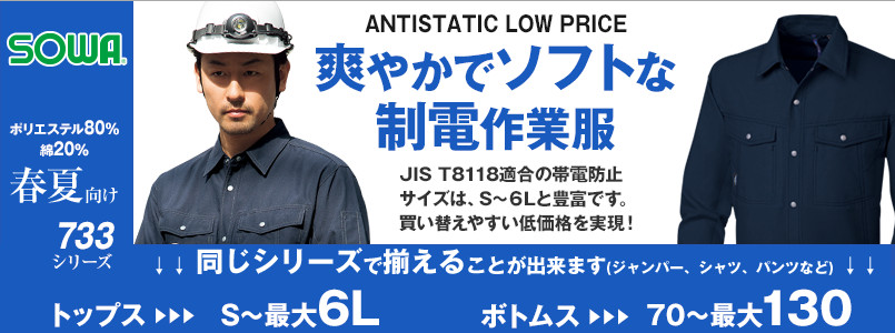作業服桑和の733。JIS・T8118制電で低価格