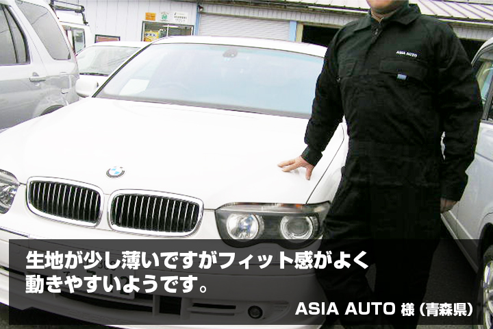 ASIA AUTO 様からの声の写真