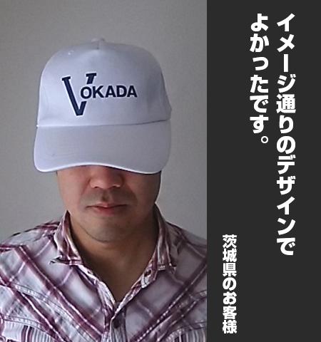 茨城県のお客様からの声の写真