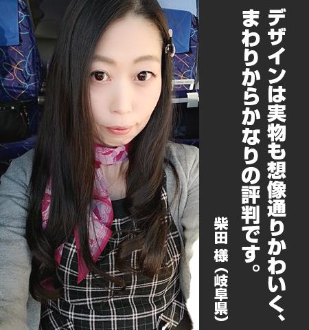 柴田 様からの声の写真