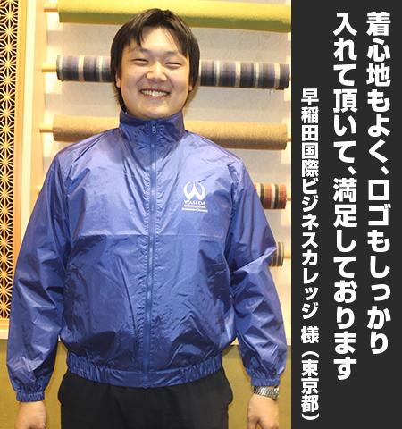 早稲田国際ビジネスカレッジ 様からの声の写真