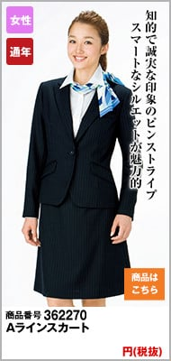 AS2270 BONMAX/ベガ Aラインスカート