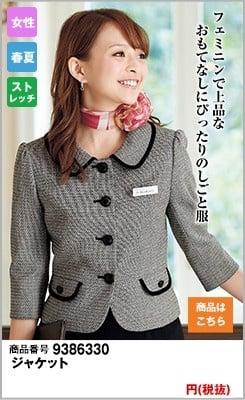フェミニンで上品なおもてなしのジャケット(七分袖) ツイード・アンジョア86330