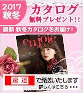 事務服カタログ無料プレゼント!