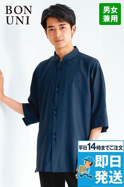 24307 BONUNI(ボストン商会) マオカラーシャツ/七分袖(男女兼用)