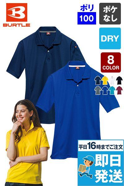 バートル 305 ドライメッシュ半袖ポロシャツ(左袖ポケット付)