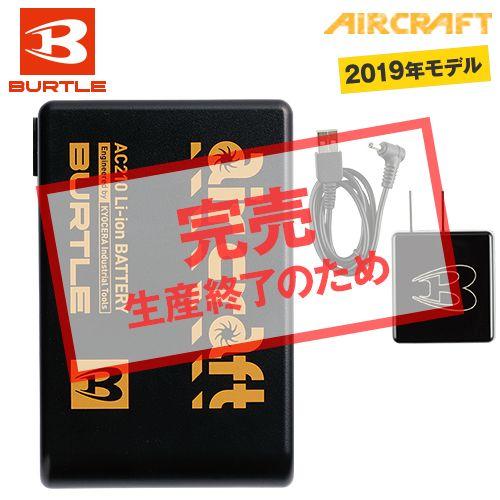 AC210 バートル エアークラフト リチウムイオンバッテリー