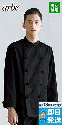 AS-8048 チトセ(アルベ) 長袖/ブラックコックコート(男女兼用)