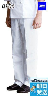 CA-420 チトセ(アルベ) 厨房ズボン(男性用)