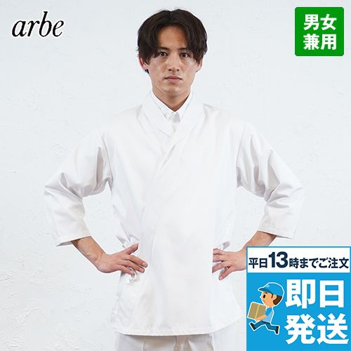 DN-6855 チトセ(アルベ) 近又甚平 ジンベイ/七分袖(男女兼用)