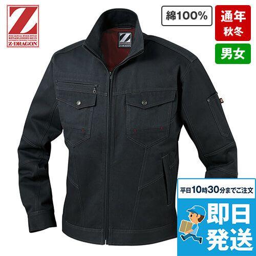 71200 自重堂Z-DRAGON 綿100%ジャンパー