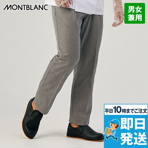 7-902 903 904 MONTBLANC ネット付きパンツ(男女兼用) 両脇ゴム