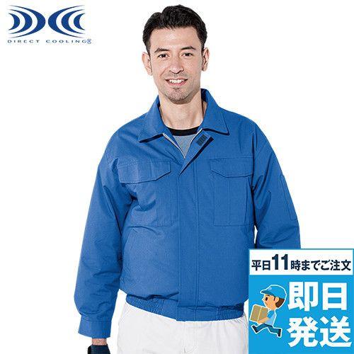 KU90550SET 空調服セット 綿100%長袖ブルゾン