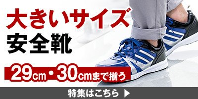 大きいサイズの安全靴