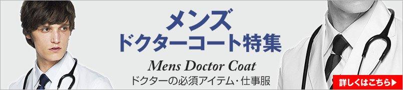 メンズドクターコート特集