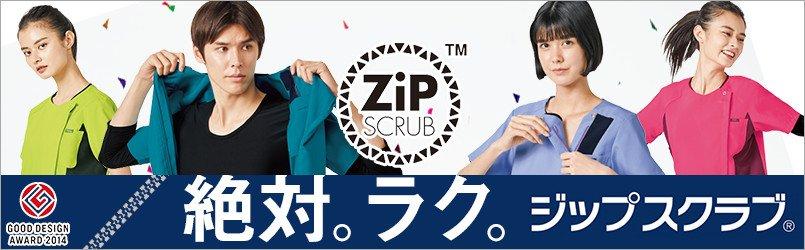 ZIP SCRUB(ジップスクラブ)
