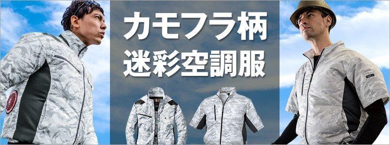 カモフラ・迷彩の空調服
