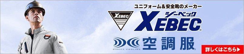 XEBEC(ジーベック)の空調服