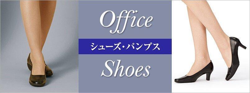 アクセサリー 靴(シューズ)・パンプス