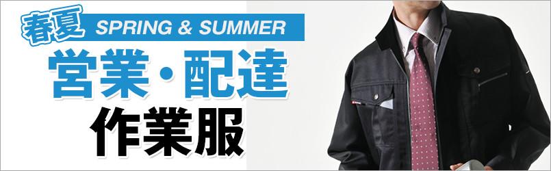 営業・配達作業服 春夏