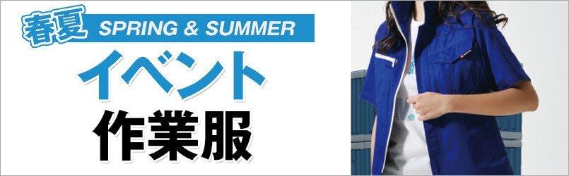 イベント作業服 春夏