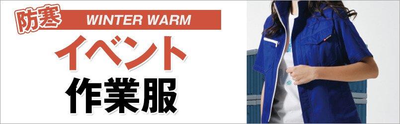 イベント作業服 防寒