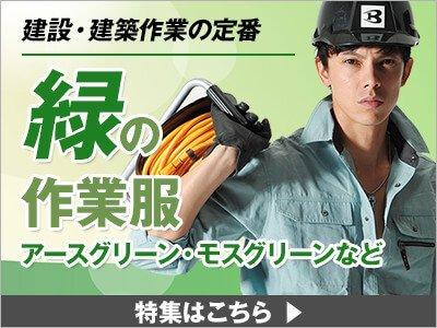 緑の作業服