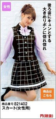 LSKL1402 スカート(女性用)